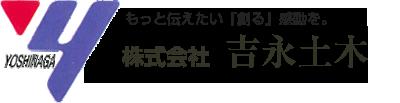 株式会社吉永土木