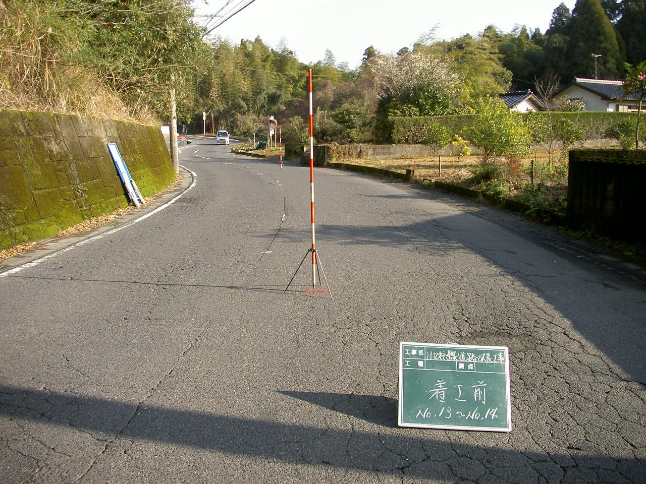 川口谷線道路改良