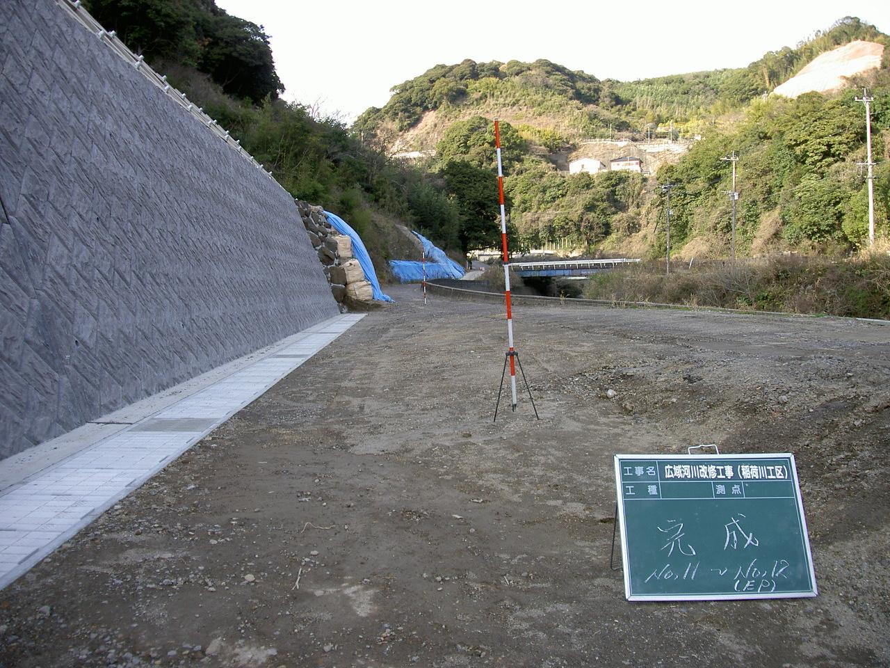 広域河川改修 稲荷川